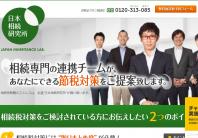 日本相続研究所様LP