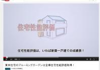 東栄住宅様動画制作craftclip