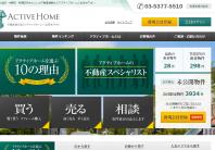 不動産ホームページ改善事例