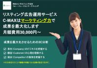 リスティング広告運用代行サービスC-MAX