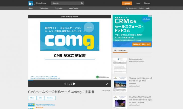 ホームページ制作サービスcomg