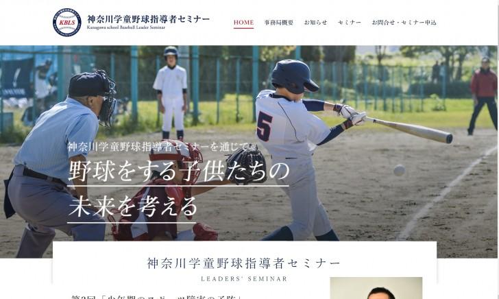 神奈川学童野球指導者セミナー