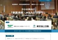 事業承継M&Aセミナーのランディングページ制作