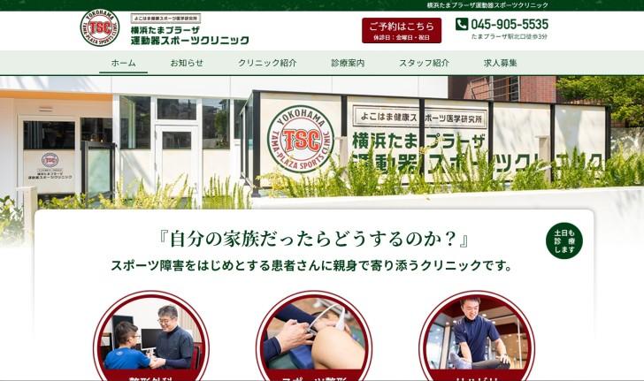 横浜たまプラーザ運動器スポーツクリニックのホームページ制作